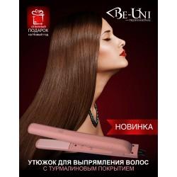Утюжок с турмалиновым покрытием для выпрямления волос, , Be-uni