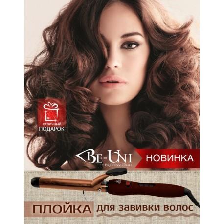 Плойка Be-uni профессиональная для завивки волос 25 мм.
