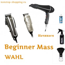 Набор WAHL Beginner Mass